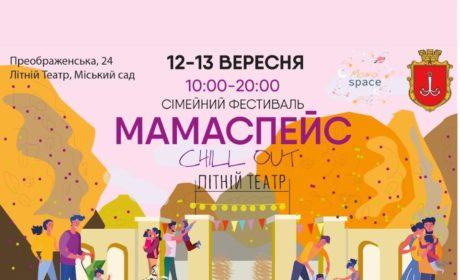 Перший сімейний фестиваль «Мамаспейс»