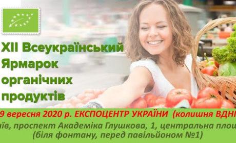 Всеукраїнський ярмарок органічних продуктів