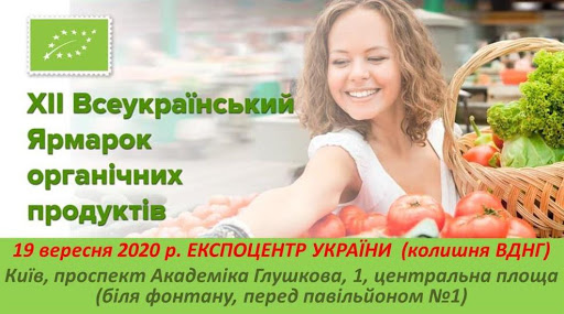 All-Ukrainian Fair of Organic Products